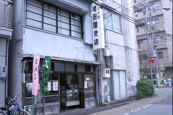 増田屋店舗