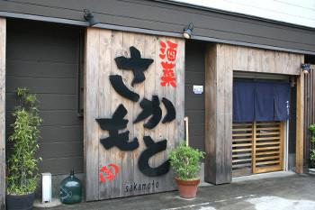 sakamoto11