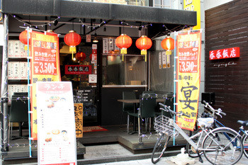 香香飯店5