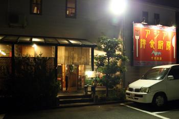 アジアン洋食厨房9