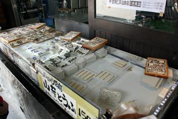 松永豆腐3