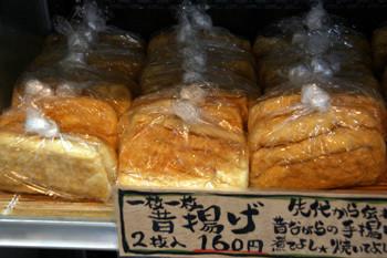 松永豆腐4