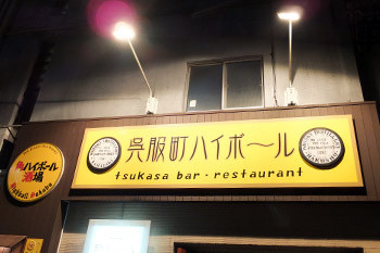 呉服町ハイボール7