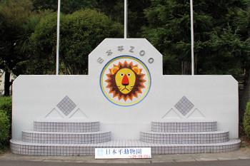 日本平動物園26