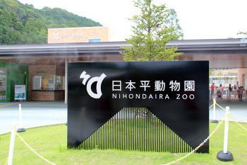 日本平動物園29