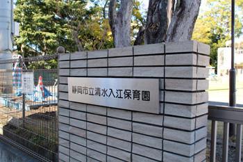 入江保育園5