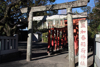 三加番稲荷神社3