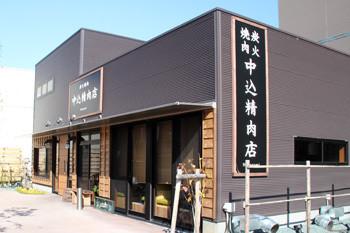 中込精肉店7