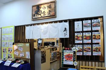 魚市場食堂7