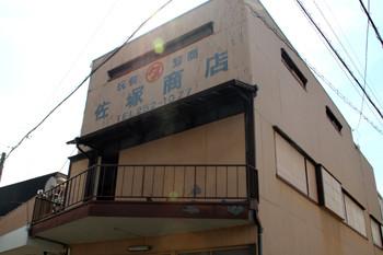 佐塚商店12