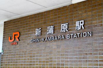 新蒲原駅5