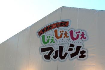 じぇじぇじぇ11