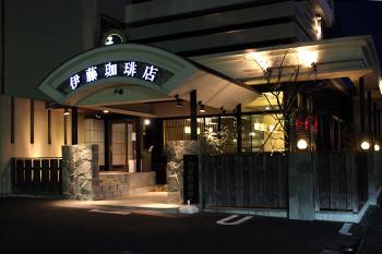 伊藤珈琲店4