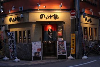 のっけ家3