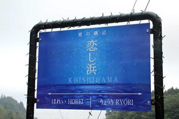 三陸鉄道6