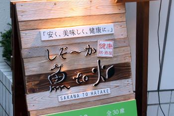 魚to畑17