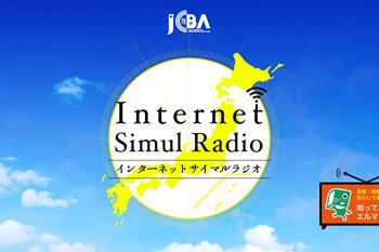 ジルラジオ9