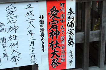 愛宕神社9