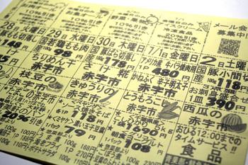 太田町市場10