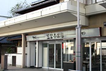 sansyo3