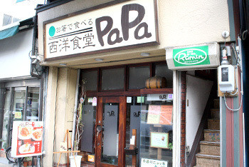 papa4