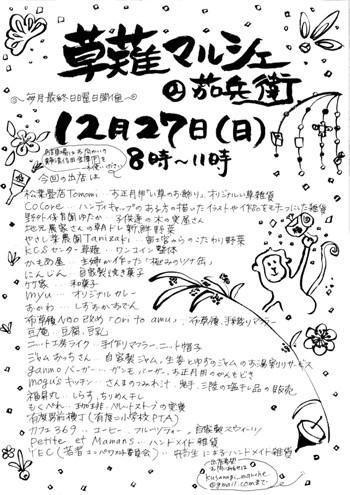 草薙マルシェ2