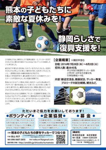 熊本サッカー6
