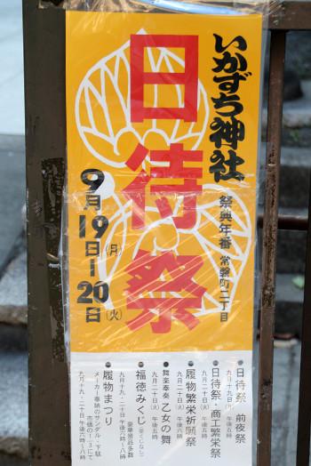 別雷神社3