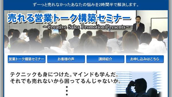 営業セミナー1