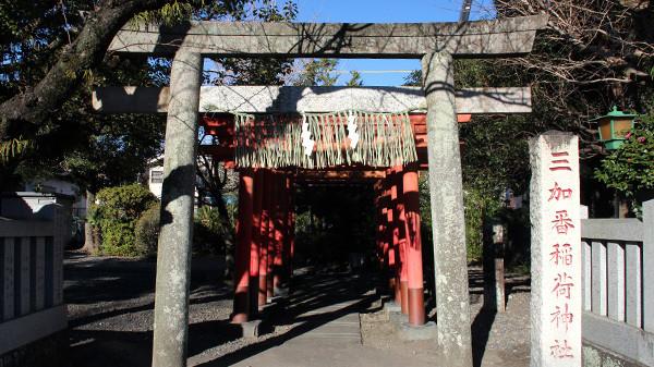 三加番稲荷神社1