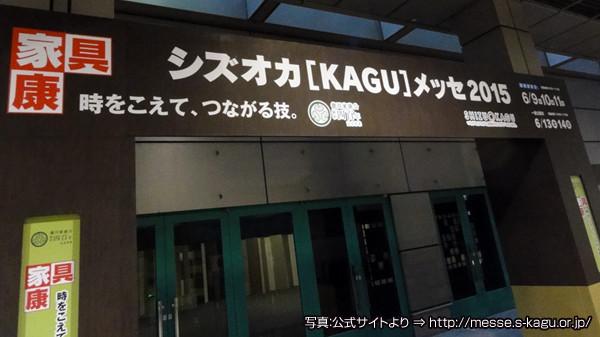KAGUメッセ