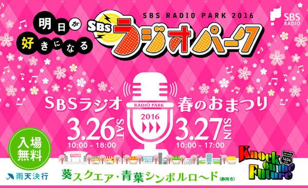 ラジオパーク1